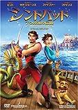 シンドバッド 7つの海の伝説 スペシャル・エディション [DVD]