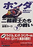 ホンダ二輪戦士たちの戦い〈下〉快走マシンNS500 (講談社プラスアルファ文庫)