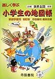 家庭学習用楽しく学ぶ小学生の地図帳