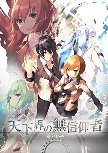 tengekai-no-musinkousya-dsbunko-japanese-edition