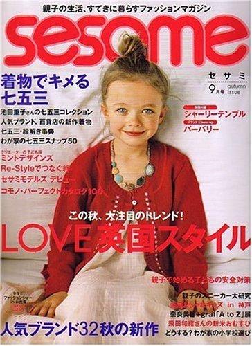 sesame (セサミ) 2006年 09月号 [雑誌]