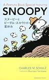 スヌーピーとビーグル・スカウトの夏休み  A Peanuts Book Special featuring SNOOPY
