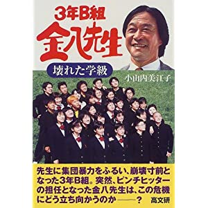 Amazon.co.jp: <b>3年B組金八先生</b>〈15〉壊れた学級: 小山内 美江子: 本