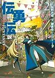 伝説の勇者の伝説 Revision(2) (ヤングガンガンコミックス)