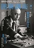 NHK 囲碁講座 2012年 03月号 [雑誌]