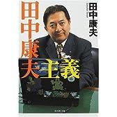 田中康夫主義