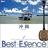 沖縄♪Best Essence Music Compilation DVD