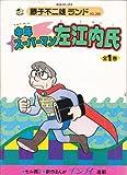 中年スーパーマン左江内氏 (中公コミックス 藤子不二雄ランド)