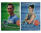 DVD2本セットシ゛ョーシ゛・エリサのハーモニアス・ストレッチンク゛&ウォーミンク゛アッフ゜・クールタ゛ウン [永田一彦舞い技塾nmethod.japanシリース゛]