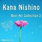 西野カナ ベストヒットコレクション2