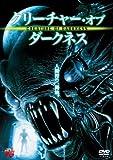 クリーチャー・オブ・ダークネス[DVD]