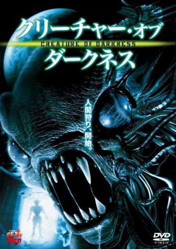 クリーチャー・オブ・ダークネス [DVD]