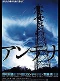 アンテナ(2004年)