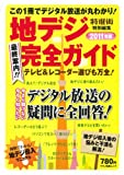 地デジ完全ガイド2011年版 (マキノ出版ムック)