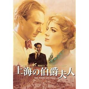 上海の伯爵夫人の画像