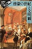 啓蒙の世紀と文明観 (世界史リブレット)(弓削 尚子)