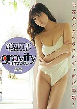 渡辺万美 gravity -甘美な享楽- [DVD]