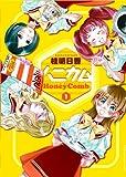 ハニカム 1 (1) (電撃コミックス)
