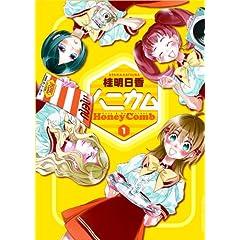 【クリックでお店のこの商品のページへ】ハニカム 1 (電撃コミックス): 桂 明日香: 本