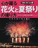 心が躍る花火と夏祭りの撮り方—日本の夏の夜を撮る (別冊家庭画報—写真に強くなる)