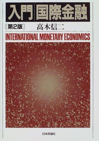 入門/国際金融
