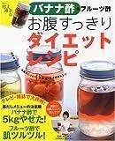 バナナ酢&フルーツ酢お腹スッキリダイエットレシピ