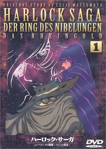 ハーロック・サーガ ニーベルングの指環~ラインの黄金~第1話 [DVD]