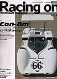 Racing on (レーシングオン) 2008年 06月号 [雑誌]