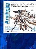 機動戦士ガンダム公式設定集 アナハイム・ジャーナル U.C.0083-0099
