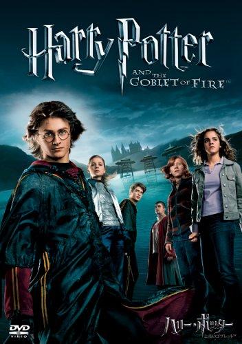 ハリー・ポッターと炎のゴブレット 通常版