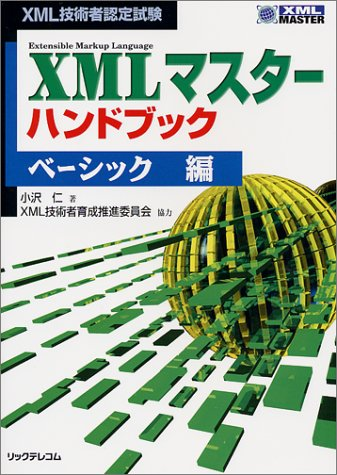 XMLマスターハンドブック
