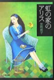 虹の家のアリス (文春文庫)
