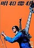 明和電機のナンセンス楽器[DVD]
