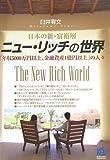 ニュー・リッチの世界 The New Rich World