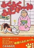 ふくふくふにゃ~ん 縁側の巻 (講談社漫画文庫)