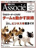 日経ビジネス Associe (アソシエ) 2008年 12/2号 [雑誌]