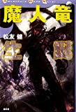 魔人竜生誕 (Adventure Game Novel)