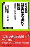 徹底検証 韓国論の通説・俗説 日韓対立の感情vs.論理 (中公新書ラクレ 439)