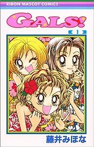Gals! (1) (りぼんマスコットコミックス (1158))