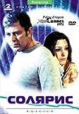 Solaris SOLARIS [DVD] R.U.S.C.I.C.O