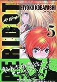 Peridot 5 (ヤングマガジンコミックス)