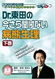 Dr.東田の今さら聞けない病態生理(下巻)ケアネットDVD