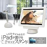 「LEDライトの上にiPadが置ける2WAYスタンド」LEDライトスタンドにもなる iPad&iPad mini 対応の便利なマルチスタンド