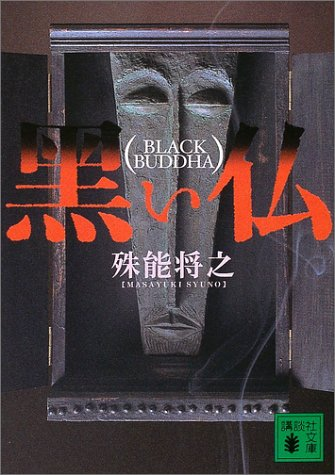 黒い仏 (講談社文庫)
