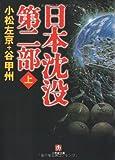 日本沈没 第二部〈上〉 (小学館文庫)