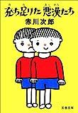 充ち足りた悪漢たち〈新装版〉 (文春文庫)