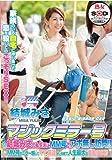 結城みさ×マジックミラー号 [DVD]