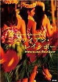 ハワイアン・レインボー ハワイアン・フラ・スピリット vol.1[DVD]