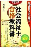 社会福祉士の合格教科書〈2015〉 (合格シリーズ)