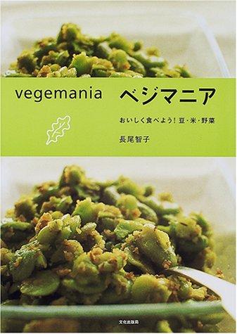 ベジマニア―おいしく食べよう!豆・米・野菜